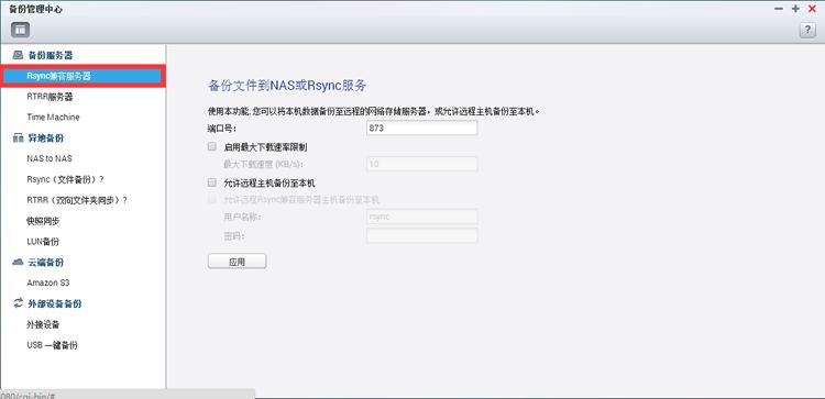 QsyncNO192_03_cn.png