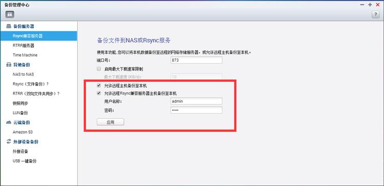QsyncNO192_04_cn.png