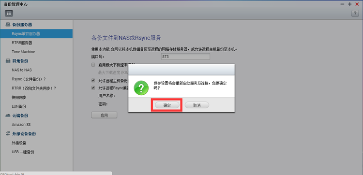 QsyncNO192_05_cn.png